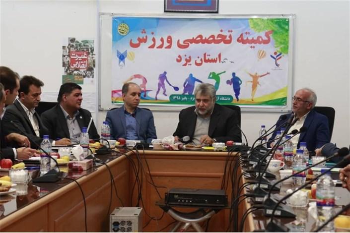 جلسه کمیته تخصصی ورزش دانشگاه آزاد در یزد برگزار شد