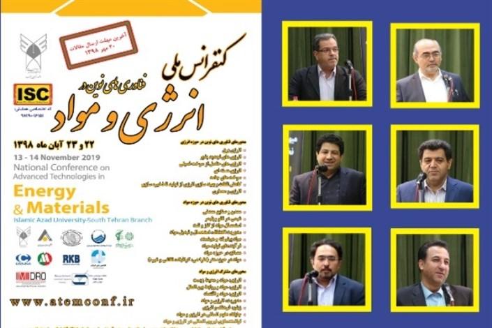 کنفرانس ملی فناوریهای نوین  انرژی و مواد در واحد تهران جنوب آغاز شد