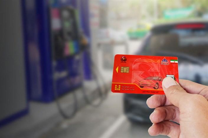 درخواست دریافت کارت سوخت ۱۰ برابر شد/ صدور کارت سوخت جدیدچقدر طول می کشد؟
