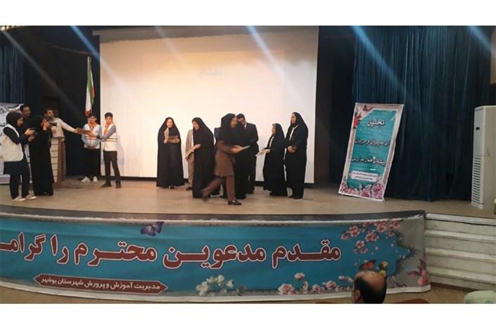 تجلیل از مدیران و مربیان پیشتاز مجتمع آموزشی دخترانه سمای بوشهر