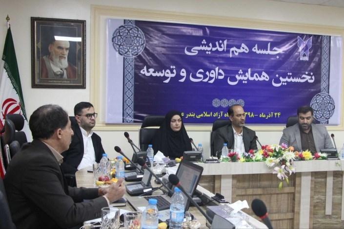 همایش ملی داوری و توسعه در دانشگاه آزاد اسلامی واحد بندرعباس برگزار می شود