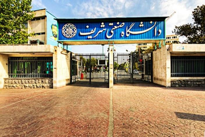 مهلت ثبت نام کمک هزینه تحصیلی دانشگاه شریف امروز به پایان میرسد