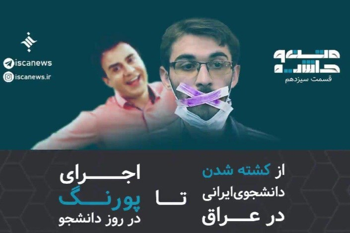 از کشته شدن دانشجوی ایرانی در عراق تا اجرای عمو پورنگ در روز دانشجو