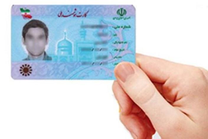 کارت ملی هوشمند با چیپ ایرانی  در راه است