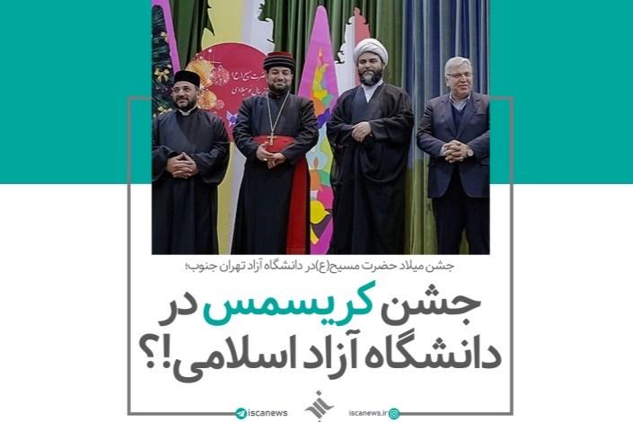 جشن کریسمس در دانشگاه آزاد اسلامی !؟