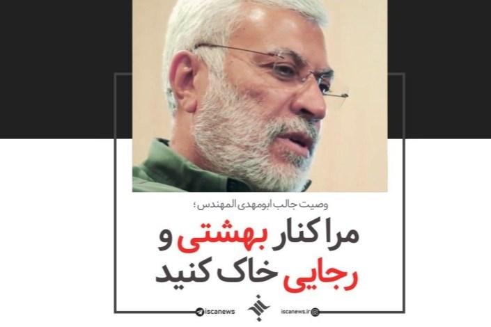 ابومهدی المهندس: مرا کنار بهشتی و رجایی خاک کنید