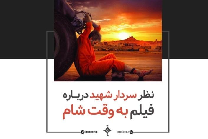 نظر سردار شهید درباره فیلم به وقت شام