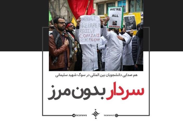 همصدایی دانشجویان خارجی با مردم ایران، در سوگ شهید حاج قاسم سلیمانی