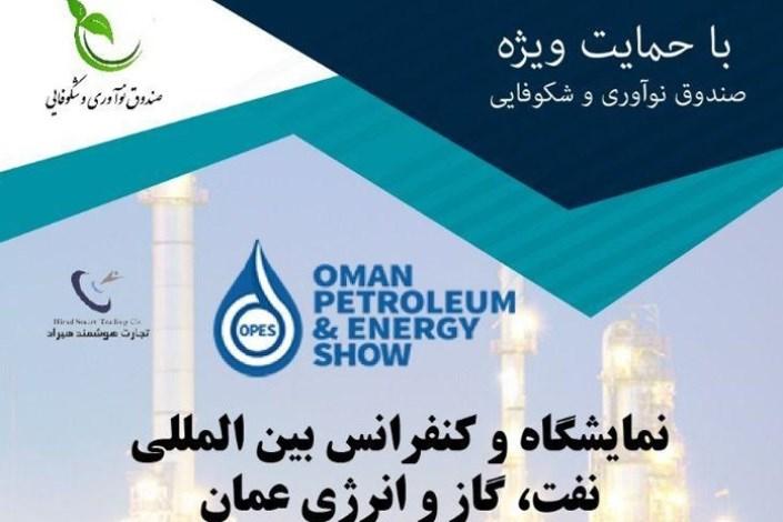 برپایی پاویون شرکتهای دانش بنیان ایران در نمایشگاه نفت، گاز و انرژی عمان