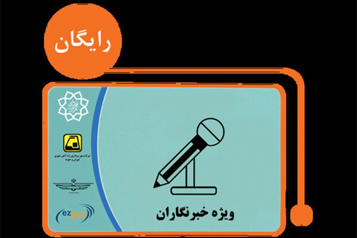 شارژ کارت بلیتهای خبرنگاری از اول بهمن