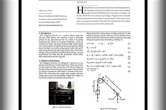 چاپ مقاله دانش آموز سما مشهد در ژورنال پژوهشی