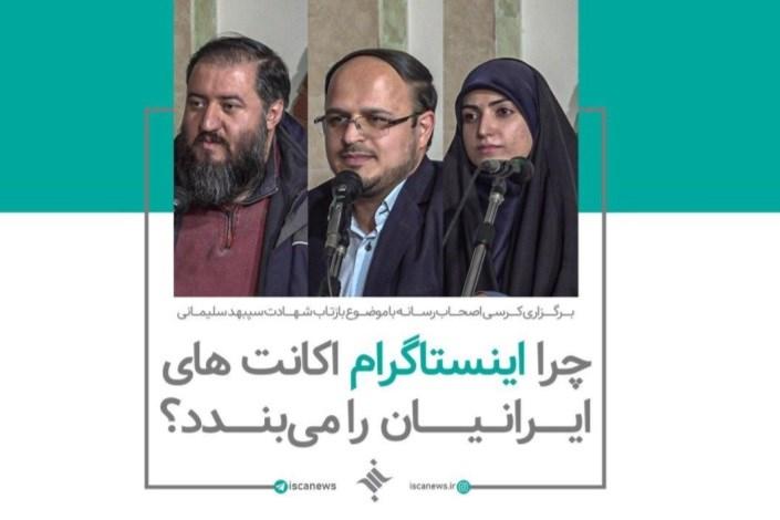 چرا اینستاگرام اکانت های ایرانیان را می بندد؟