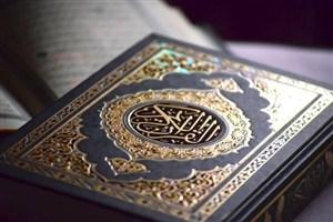 سلسله جلسات تفسیر موضوعی قرآن کریم در دانشگاه آزاد اسلامی برگزار میشود