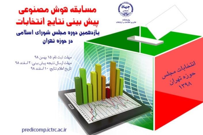 ثبتنام مسابقه هوش مصنوعی پیشبینی نتایج انتخابات مجلس در حوزه تهران