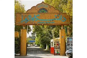 آخرین مهلت ثبتنام رشتههای بدون آزمون ارشد و دکتری دانشگاه الزهرا(س) اعلام شد