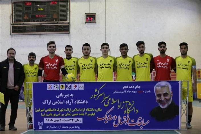 مسابقات دسته یک فوتسال دانشگاه آزاد اسلامی آغاز شد