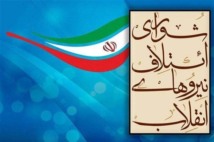 شورای ائتلاف از ۸۴ کاندیدا برای فهرست نهایی انتخابات شورای شهر مصاحبه انجام داد