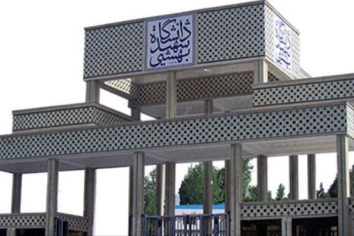 نحوه فعالیت دانشگاه شهیدبهشتی در ۲ هفته محدودیت کرونایی اعلام شد