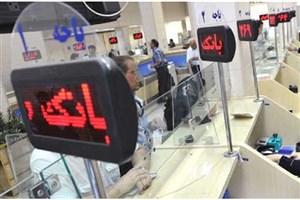 نحوه فعالیت بانکهای خصوصی و دولتی از اول آذرماه اعلام شد