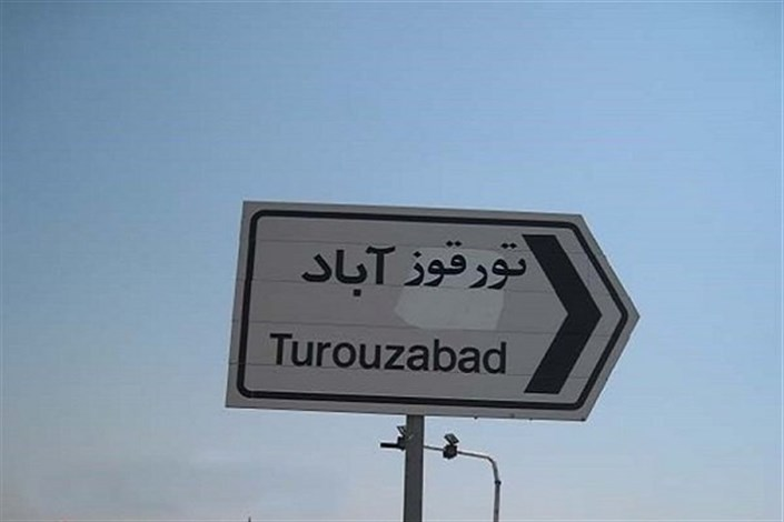 توهمات اسرائیلی؛ گرای تحریم دانشمندان ایران/ از شورآباد تا تورقوزآباد!
