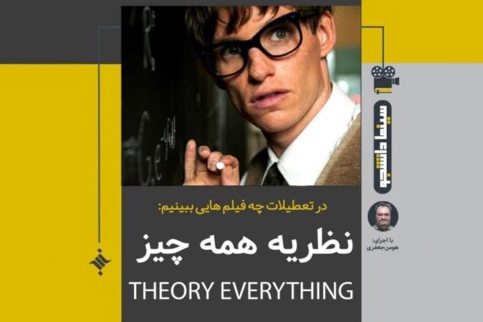 سومین سینما دانشجو عیدانه : نظریه همه چیز