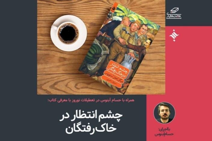 چهارمین کتابگردی عیدانه : چشم انتظار در خاک رفتگان