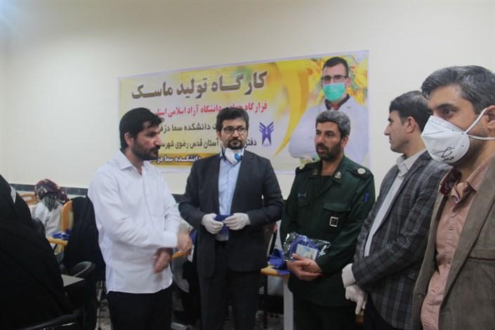 همکاری آستان قدس رضوی در تولید ماسکهای چهارلایه/تولید روزانه هزار ماسک در دانشکده سمای دزفول