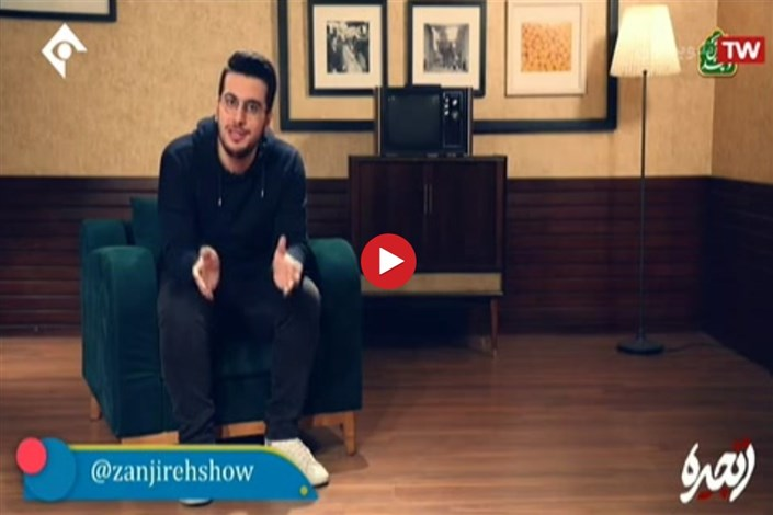 طنز کرونایی زنجیره در تلویزیون