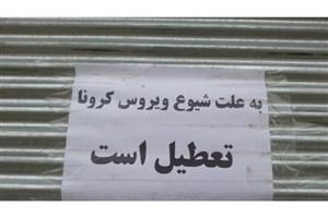 جزئیات تعطیلی ادارات استان تهران ابلاغ میشود