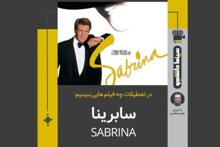 دوازدهمین سینما دانشجو عیدانه: سابرینا