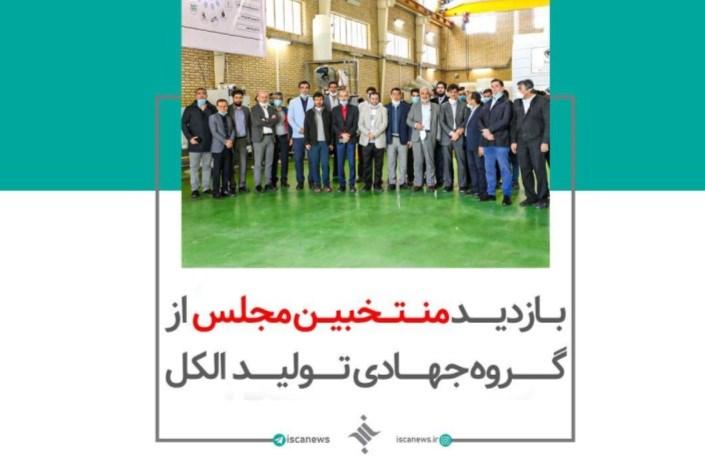 بازدید منتخبین مجلس از گروه جهادی تولید الکل