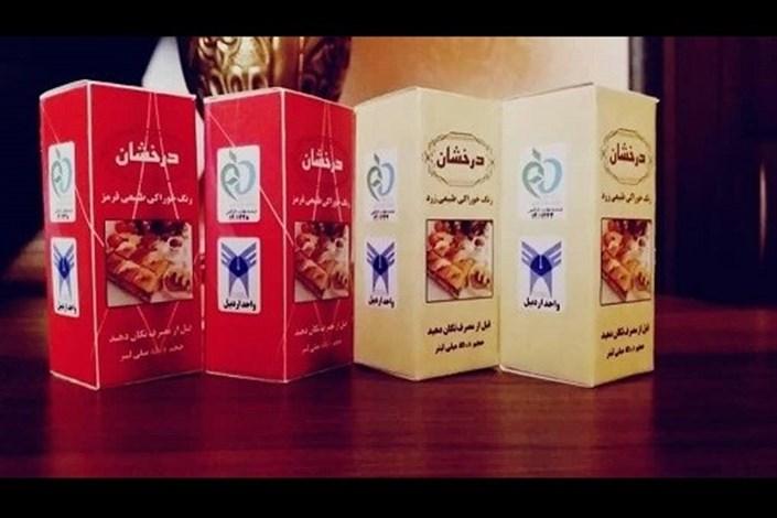 تولید 2 محصول دانشبنیان سلامتمحور در دانشگاه آزاد اسلامی استان اردبیل