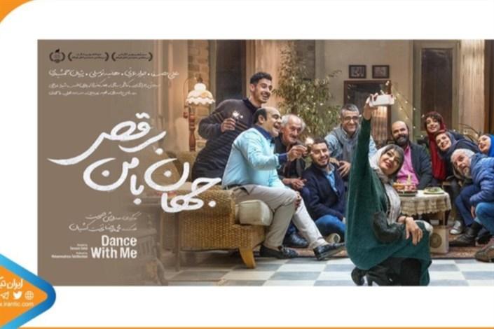 طرح «سینما ماشین» با «جهان با من برقص» در ایران تیک ادامه دارد