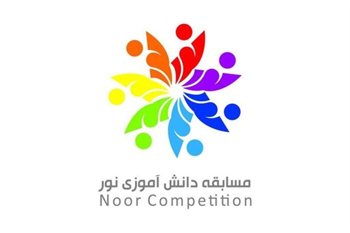 چهارمین دوره مسابقه دانشآموزی نور تمدید شد