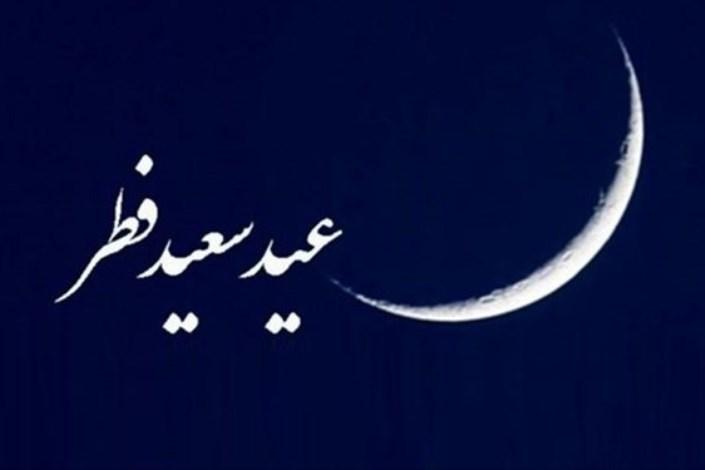 یکشنبه ۴ خرداد عید سعید فطر است