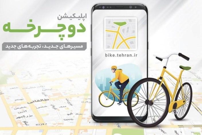 رونمایی از اپلیکیشن «دوچرخه»