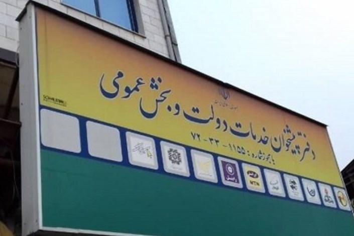 ابطال تعیین تعرفه دفاتر پیشخوان بدون تصویب کمیسیون تنظیم مقررات