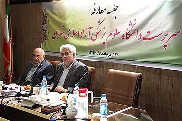 مراسم معارفه دکتر ابطحی به عنوان رییس دانشگاه علوم پزشکی تهران دانشگاه  آزاد
