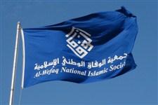 بیانیه جمعیت الوفاق بحرین در روز جهانی مبارزه با خشونت