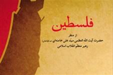فلسطین از منظر رهبر معظم انقلاب با مقدمه دکتر ولایتی
