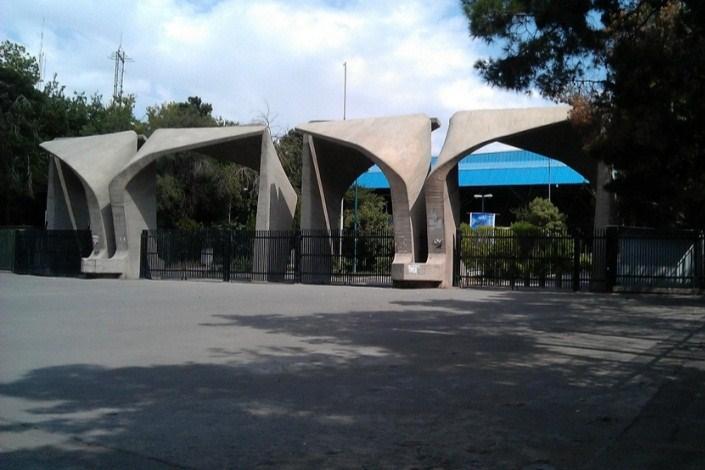 سر در دانشگاه تهران