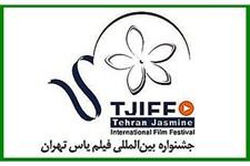 فراخوان جشنواره فیلم یاس منتشر شد