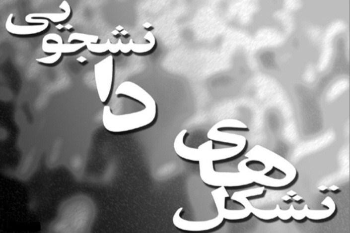 نگاه غلط روئسای دانشگاه های استان به تشکل های سیاسی دانشجویی