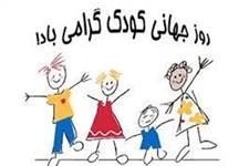 بیانیه انجمن ناشران کودک و نوجوان به مناسبت روز جهانی کودک