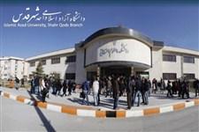 سیزدهمین هماندیشی شورای فرهنگی واحد شهر قدس برگزار شد
