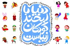 دلیل انتخاب روز 16 مهرماه به عنوان روز جهانی کودک