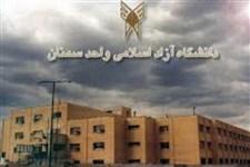 تصویب14رشته تحصیلی کاربردی و پرمخاطب در  دانشگاه آزاد اسلامی سمنان