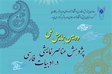 همایش ملی پژوهش عناصر نمایشی در ادبیات فارسی برگزار میشود/ ارسال مقالات تا 20 دی