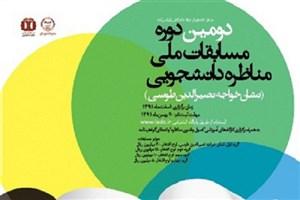 مرحله منطقهای غرب کشور مسابقات مناظرات دانشجویی  در اراک