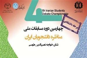 برگزاری مرحله منطقهای مسابقات ملی مناظره شمال غرب کشور به میزبانی تبریز